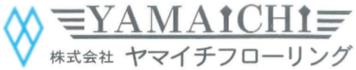 株式会社ヤマイチフローリング